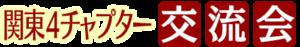『関東4チャプター交流会』ロゴ