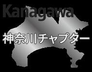 神奈川チャプター