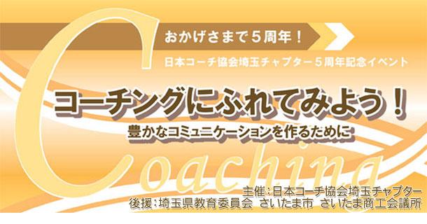 埼玉チャプター5周年記念イベント/コーチングにふれてみよう!
