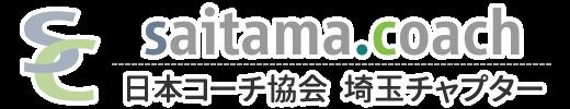 日本コーチ協会 埼玉チャプター